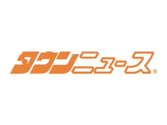 タウンニュースロゴ