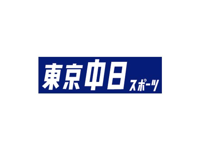 東京中日スポーツ新聞ロゴ