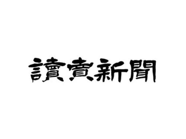 読売新聞ロゴ