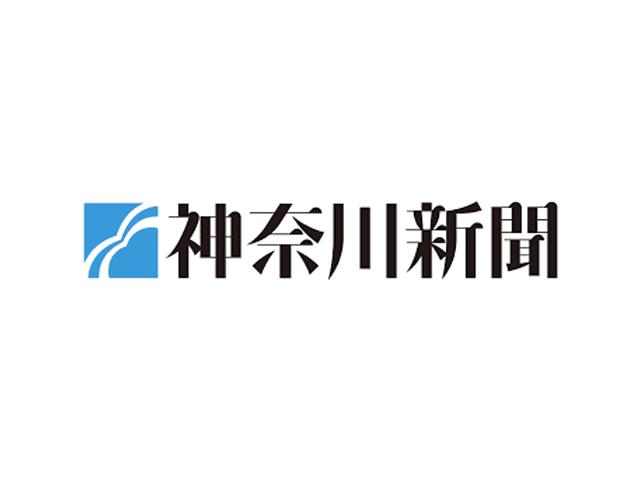 神奈川新聞ロゴ