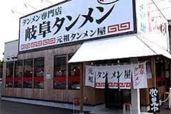 岐阜タンメン店舗