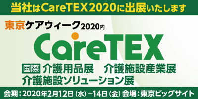 CareTEX2020