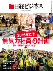日経ビジネス 1月号