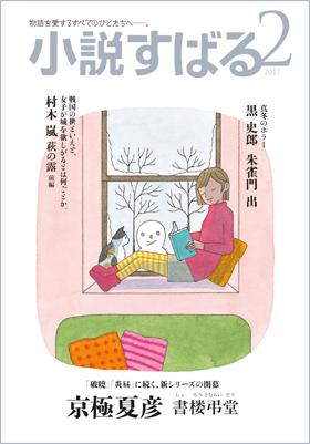 小説すばる 2017年2月号