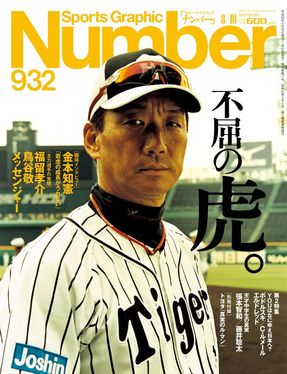 Sports Graphic Number 932号