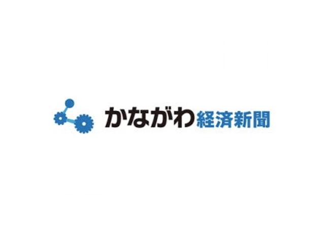 かながわ経済新聞ロゴ