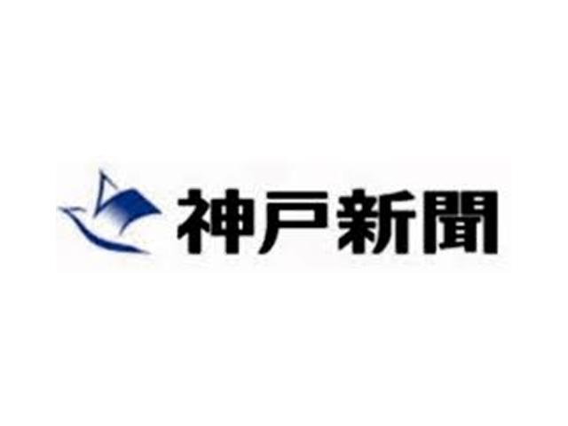 神戸新聞ロゴ