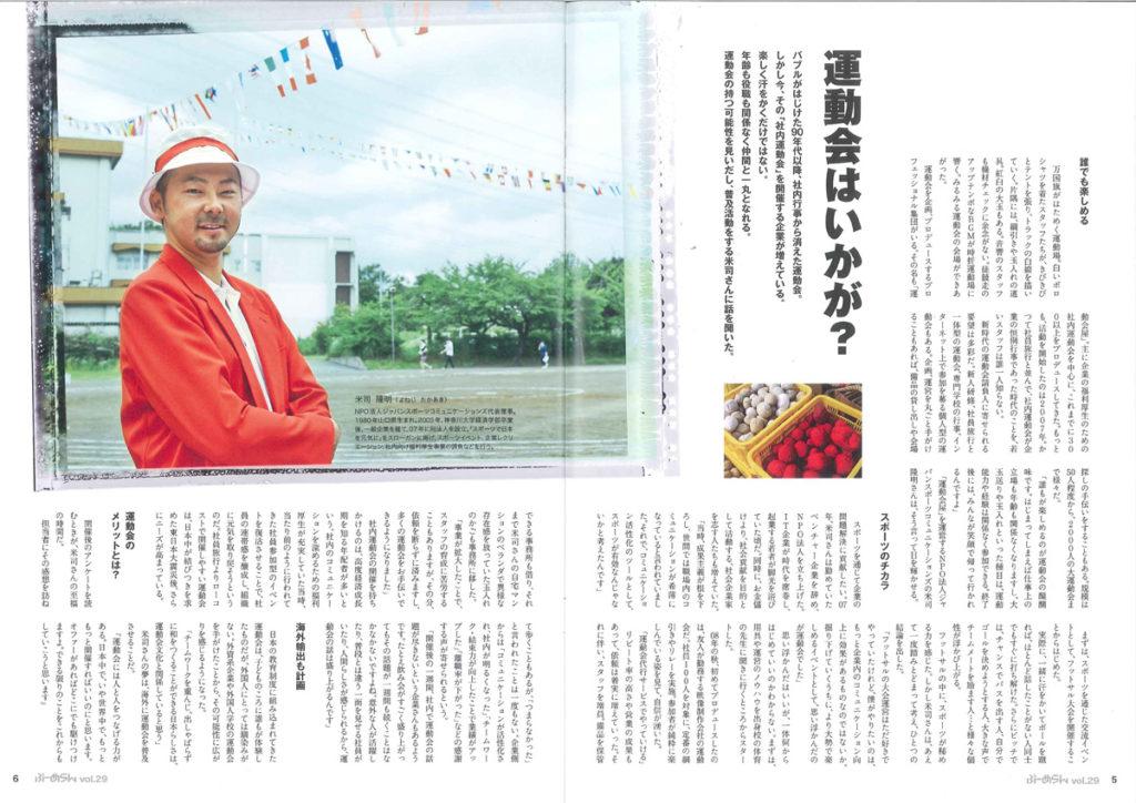 ぶーめらん vol.29