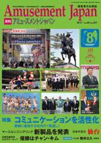 月刊アミューズメントジャパン Vol.20 No.227