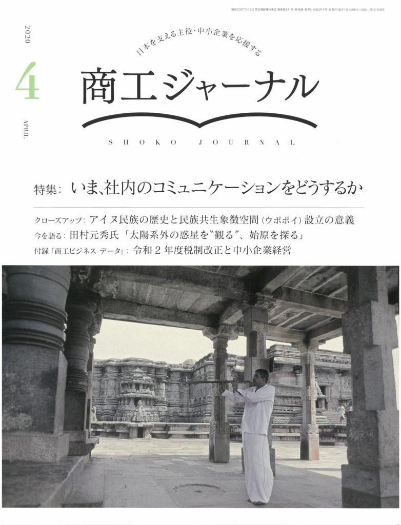 商工ジャーナル4月号