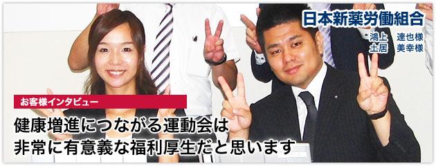 日本新薬労働組合