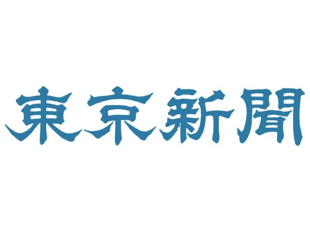 東京新聞ロゴ